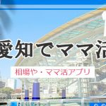 愛知 ママ活 おすすめアプリ・サイト