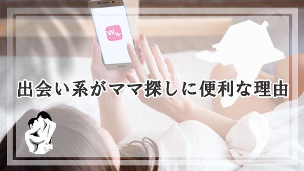 出会い系が福岡のママ探しに便利な理由