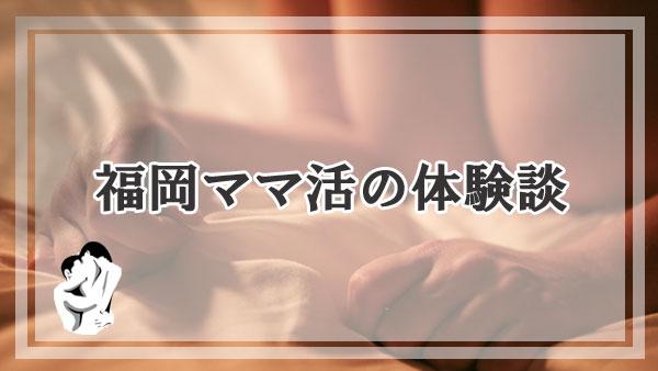 福岡ママ活の体験談