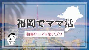 福岡 ママ活 おすすめアプリ・サイト