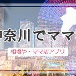 神奈川 ママ活 おすすめアプリ・サイト
