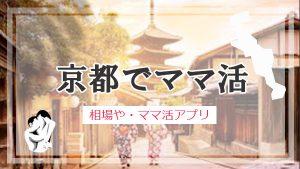 京都ママ活 おすすめアプリ・サイト