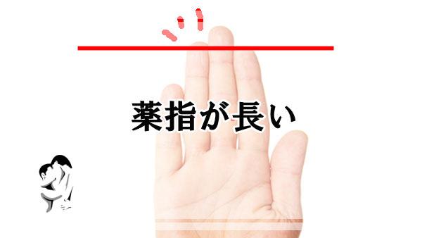 薬指が人差し指に比べて長い女性は性欲が強い
