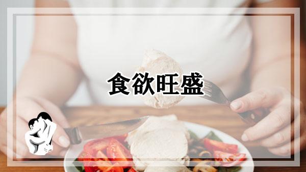 よく食べる!食欲旺盛な女性は性欲が強い