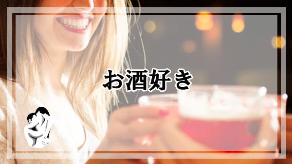 お酒好きな女性は性欲が強い