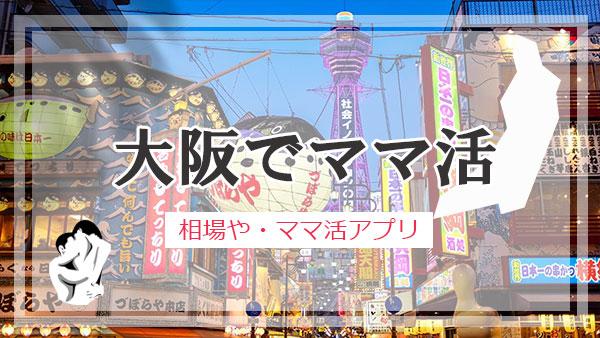 大阪 ママ活 おすすめアプリ・サイト