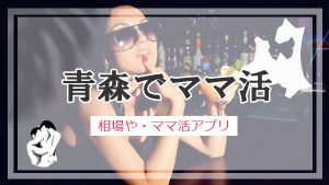 青森 ママ活 おすすめアプリ・サイト