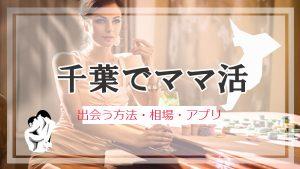 千葉 ママ活 おすすめアプリ・サイト