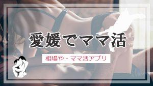 愛媛 ママ活 おすすめアプリ・サイト