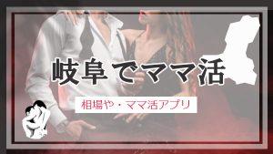 岐阜 ママ活 おすすめアプリ・サイト