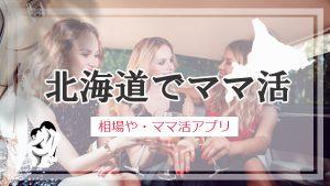 北海道 ママ活 おすすめアプリ・サイト