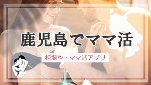 鹿児島 ママ活 おすすめアプリ・サイト