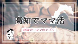 高知 ママ活 おすすめアプリ・サイト