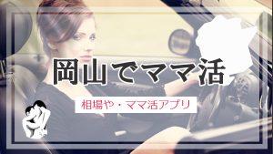 岡山 ママ活 おすすめアプリ・サイト