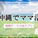 沖縄 ママ活 おすすめアプリ・サイト