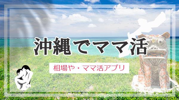 沖縄 ママ活