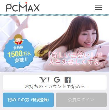 PCMAXの基本情報