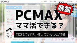 PCMAX ママ活 口コミ やり方