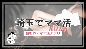 埼玉 ママ活 おすすめアプリ・サイト