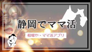 静岡 ママ活 おすすめアプリ・サイト
