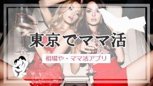 東京 ママ活 おすすめアプリ・サイト