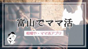 富山 ママ活 おすすめアプリ・サイト