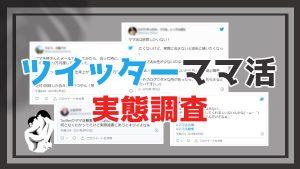 【Twitterママ活の体験談】実態が明らかに!騙された・会えない・詐欺などの被害が多数