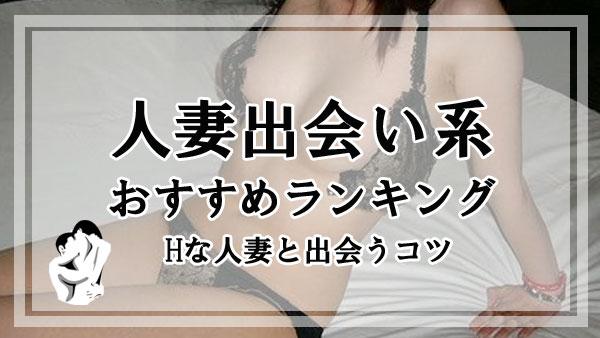 人妻出会い系サイト・アプリおすすめ!エッチな人妻セフレと出会うコツ