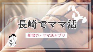 長崎 ママ活 おすすめアプリ・サイト