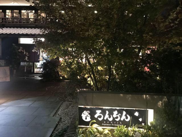 ろんぢん 松江本店